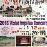 『【国内】2014年M協全国高校グランプリ! 天理教校学園高等学校マーチングバンド Violet Impulse 第7回定期演奏会での『MODERN TIMES』フルショー動画です!』の画像