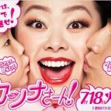 『TBSの火曜22時放送のドラマ カンナさーん!』の画像