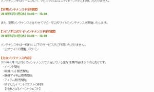 定期メンテ10~15時…イベント開始…?
