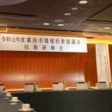 『横浜市環境技術協議会技術研修会』の画像