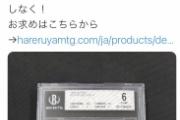 【カードゲーム】2800万円の超高額カードが入荷されるwwwwwwwwwww