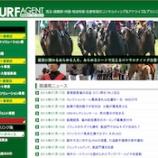 『【リアル口コミ評判】ターフエージェント(TURF AGENT)』の画像