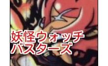 妖怪ウォッチバスターズ メラメライオンのQRコードだニャン!【11枚】
