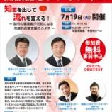 『7月19日(火)Seki-Biz (セキビズ)」いよいよオープン!』の画像
