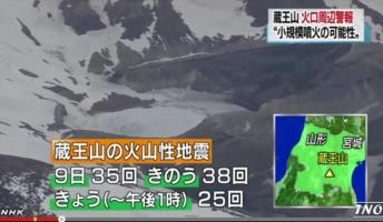 【注意】蔵王山に初の火口周辺警報!火口周辺警報発表 小規模な噴火のおそれ