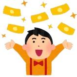 『【朗報】給付金10万以上確定のお知らせwwwwwwwww』の画像