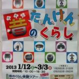 『戸田市立郷土博物館「たんけん昔の暮らし展」が始まりました』の画像