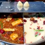 『小籠包を食べる旅2019:無老鍋で初火鍋』の画像
