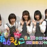 『【乃木坂46】新番組『乃木坂46えいご』のCMを見た感想・・・』の画像