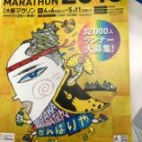 『大阪マラソンに出場しませんか?』の画像