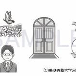 『【お仕事】思考を鍛える大学の学び入門(慶應義塾大学出版)』の画像