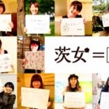 『【クラウドファンディング】「茨女」第2号!クラウドファンディングで制作資金募る』の画像
