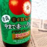 『【飲んでみた】寶CRAFT〈青森 中まで赤~いりんご〉』の画像
