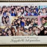 『愛が凄すぎる!!!乃木坂駅に『3期生 結成4周年ポスター』が突如出現!!!!!!』の画像
