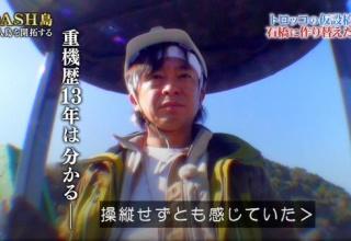"""【速報】TOKIO城島茂の""""台風被災地復旧への一言""""が「プロの土建屋過ぎる」と話題に wwww"""