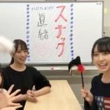 『スナック眞緒のゲストに金村美玖が登場!』の画像