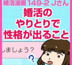 【婚活漫画】149-2 Jさん 婚活のやりとりで性格が出ること