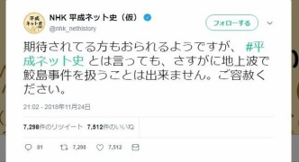 【衝撃】NHKがあの「鮫島事件」に言及・・・ヤバすぎだろ・・・