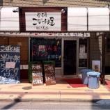 『戸田公園駅東側の居酒屋こばとん屋で半年祭開催中』の画像