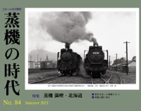 『蒸機の時代 No.84 6月21日(月)発売』の画像