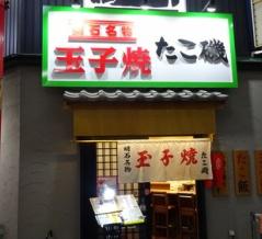 魚棚市場の中では有名店です! 明石 玉子焼き たこ磯別館