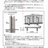 『問題のあるブロック塀や門柱の撤去・改修についての助成が戸田市で始まります!』の画像