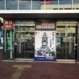 『2018冬 男の広島一人旅③軍艦の街「呉」にて戦艦大和ミュージアムを見学』の画像