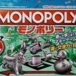 『MONOPOLYで子供と遊び、金融リテラシーを身に付けさせよう!』の画像