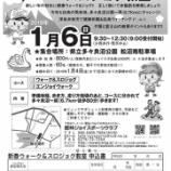 『【2019】新春ウォーク&スロジョグ教室参加者募集!!』の画像