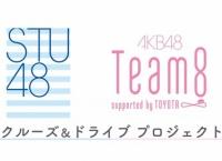 【朗報】STU48×チーム8コラボ番組が放送決定!