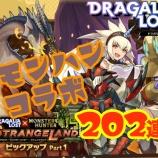 『【ドラガリ】レジェンド召喚「MONSTER HUNTER STRANGELAND ピックアップ Part 1」を引いていく!』の画像