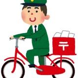 『【闇】郵便局で抜き打ち検査 → 現金2億円不足発覚 → 局長逃亡の末に死亡確認😰』の画像