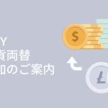 『STICPAY(スティックペイ)が、仮想通貨両替機能の追加!法定通貨から仮想通貨へも交換できるようになった!』の画像