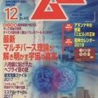『11月13日放送「月刊ムー12月号記事について紹介」』の画像