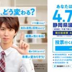 『[統一地方選2019]4年振りの統一地方選挙!浜松市長選・市議会選・県議会選の立候補者について情報をまとめてみたぞ!』の画像