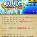 【速報】「TVCM放映&1000万ダウンロード突破」記念ログインボーナス+「ドラゴンクエストⅣ」イベント開発中!