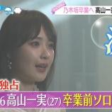 『緊急速報!!!涙を流す場面も・・・28th 高山一実ソロ曲『私の色』MV解禁へ!!!!!!!!!!!!』の画像