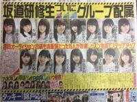 坂道研修生15人、ついにグループ配属キタ━━━(゚∀゚)━━━!
