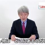 『【乃木坂46】なぜw 元NHKアナ 登坂淳一さん、YouTubeチャンネルで『しあわせの保護色』朗読しててワロタwwwwww』の画像