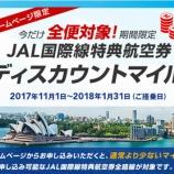 『JALが特典航空券のディスカウントマイルを実施中。マニラなら往復16,000マイルで沖縄連結も可能。』の画像
