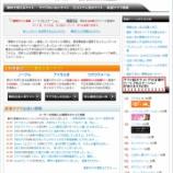『サクラ出会い系紹介サイト「悪質サクラ出会いDB」』の画像