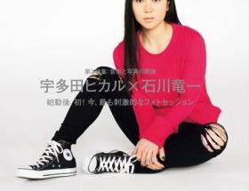 【衝撃】最新の宇多田ヒカル(33)wwwwwwwww
