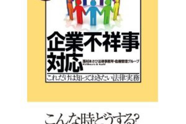 事務 西村 所 法律 あさひ