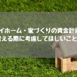 『マイホーム・家づくりの資金計画を考える際に考慮してほしいこと。』の画像