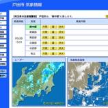 『戸田市に「大雨」「洪水」「雷」注意報発令』の画像