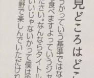 諫山先生が語る映画の見所「広い視野で!」