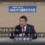【N国】立花氏、今月のユーチューブ収益公開wwwwwwwww