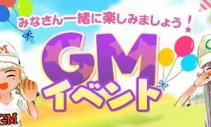 「第3回 GM温泉座談会 inイリア」好評につき10分延長(タルラーク)
