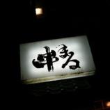 『2007年 3月10日   引っ越し:八戸市→弘前市』の画像
