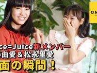 【Juice=Juice】工藤由愛と松永里愛のご対面動画キタ━━━━(゚∀゚)━━━━!!